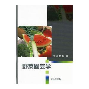 野菜園芸学/金浜耕基【編】
