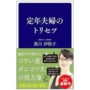 定年夫婦のトリセツ/黒川伊保子