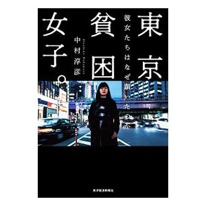 東京貧困女子。/中村淳彦