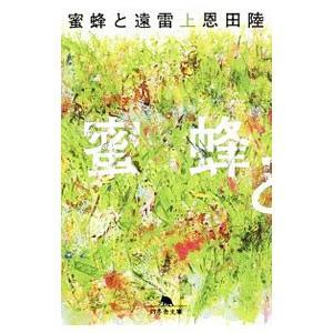 蜜蜂と遠雷 上/恩田陸|netoff