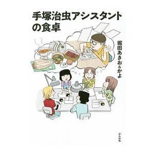 手塚治虫アシスタントの食卓/堀田あきお|netoff