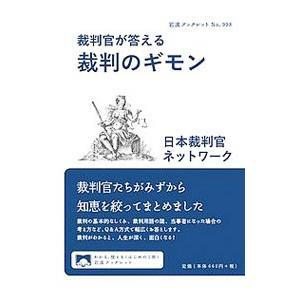 裁判官が答える裁判のギモン/日本裁判官ネットワーク