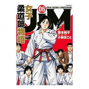 JJM 女子柔道部物語 6/小林まこと