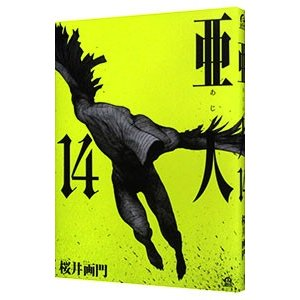 亜人 14/桜井画門|netoff