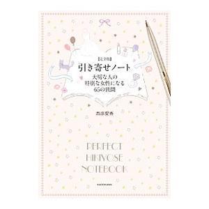 引き寄せノート/西原愛香