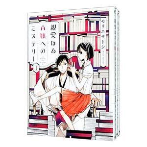 親愛なるA嬢へのミステリー (全3巻セット)/モリエサトシ