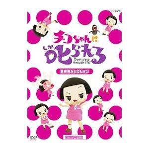 DVD/チコちゃんに叱られる!「生き物セレクション」