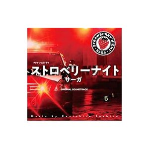 「ストロベリーナイト・サーガ」オリジナルサウンドトラック