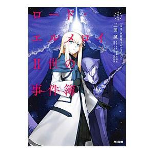 ロード・エルメロイII世の事件簿 2/Type‐Moon