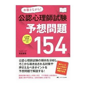 本番さながら!公認心理師試験予想問題154/高坂康雅