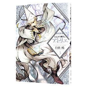 ■カテゴリ:中古コミック ■ジャンル:青年 ■出版社:講談社 ■掲載紙:モーニングKC ■本のサイズ...