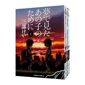 夢で見たあの子のために (1〜5巻セット)/三部けい