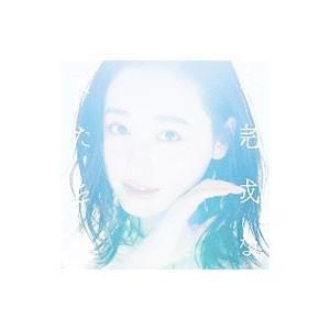 福原遥/未完成な光たち