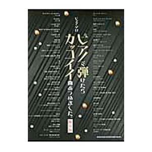 ■ジャンル:女性・生活・コンピュータ 音楽 ■出版社:シンコーミュージック・エンタテイメント ■出版...
