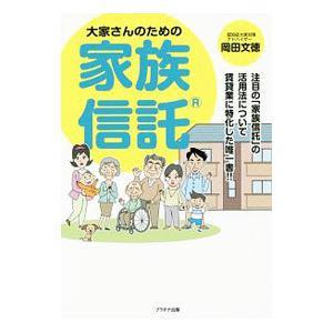 大家さんのための家族信託/岡田文徳