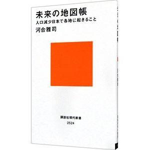 未来の地図帳/河合雅司|netoff