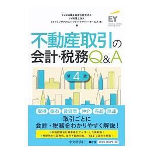 不動産取引の会計・税務Q&A/新日本有限責任監査法人