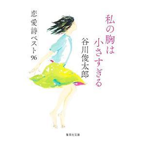 私の胸は小さすぎる/谷川俊太郎