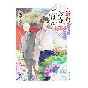■ジャンル:文芸 小説一般 ■出版社:KADOKAWA ■出版社シリーズ: ■本のサイズ:文庫 ■発...