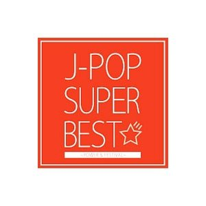 オムニバス/J−POP SUPER BEST〜POWER&FESTIVAL〜