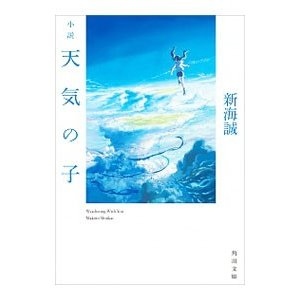 小説天気の子/新海誠|netoff