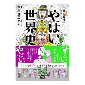 東大名誉教授がおしえるやばい世界史/本村凌二