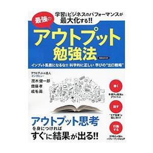 最強のアウトプット勉強法/洋泉社