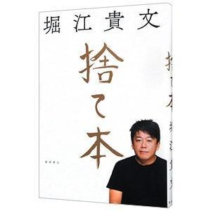 ■カテゴリ:中古本 ■ジャンル:ビジネス 自己啓発 ■出版社:徳間書店 ■出版社シリーズ: ■本のサ...