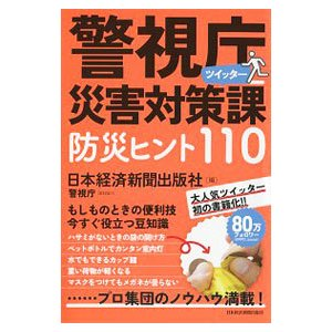 警視庁災害対策課ツイッター防災ヒント110/日本経済新聞出版社