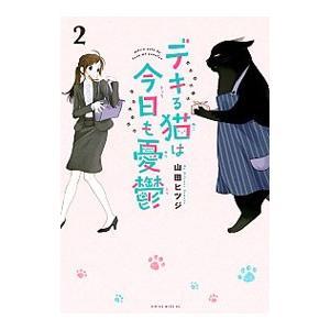 デキる猫は今日も憂鬱 2/山田ヒツジ
