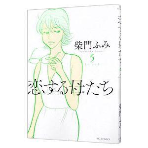 恋する母たち 5/柴門ふみ|netoff