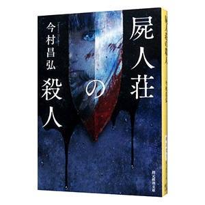 屍人荘の殺人/今村昌弘の画像