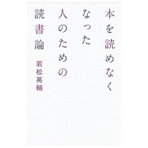 本を読めなくなった人のための読書論/若松英輔