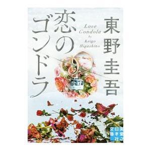 恋のゴンドラ/東野圭吾|netoff