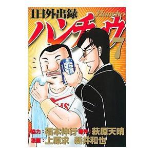1日外出録ハンチョウ 7/上原求/新井和也