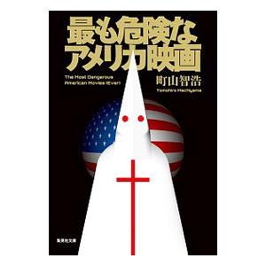 最も危険なアメリカ映画/町山智浩
