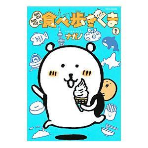 MOGUMOGU食べ歩きくま 2/ナガノ