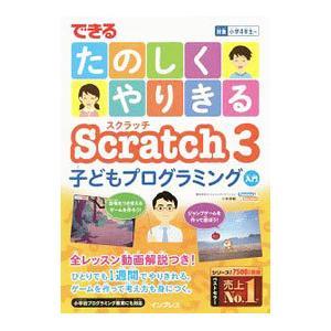 できるたのしくやりきるScratch 3子どもプログラミング入門/小林真輔