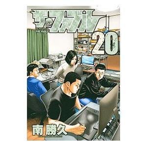 ザ・ファブル 20/南勝久