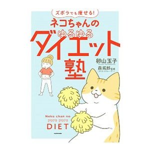 ズボラでも痩せる!ネコちゃんのゆるゆるダイエット塾/卵山玉子