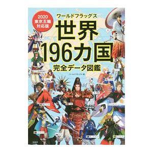 ワールドフラッグス世界196カ国完全データ図鑑/ワールドフラッグス