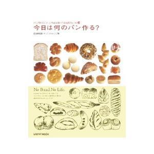 今日は何のパン作る? cuocaオリジナルレシピ集/KADOKAWA