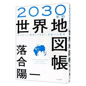 2030年の世界地図帳/落合陽一