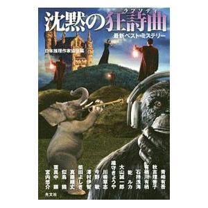 沈黙の狂詩曲(ラプソディ)/日本推理作家協会