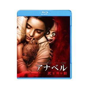 Blu-ray/アナベル 死霊博物館 ブルーレイ&DVDセット