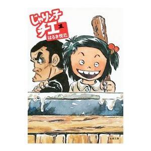 じゃりン子チエ 【新訂版】 1/はるき悦巳|netoff