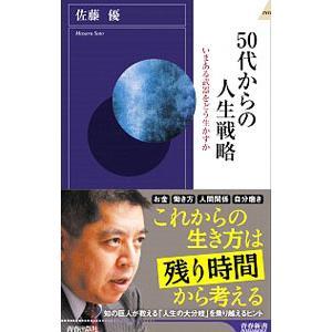50代からの人生戦略/佐藤優 netoff