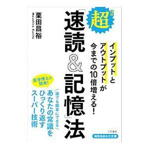超〔2〕「速読&記憶」法/栗田昌裕 netoff