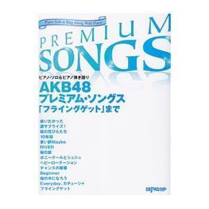 ピアノ・ソロ&ピアノ弾き語り AKB48 プレミアムソングス 「フライングゲット」まで/デプロMP【...