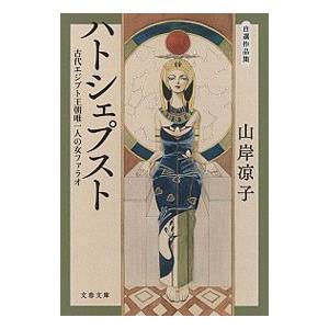 自選作品集−ハトシェプスト 古代エジプト王朝唯一人の女ファラオ−/山岸凉子|netoff